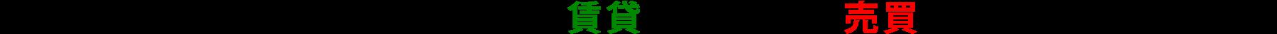 長岡市の不動産アパート・マンション・賃貸物件・建物・土地等相談は原不動産